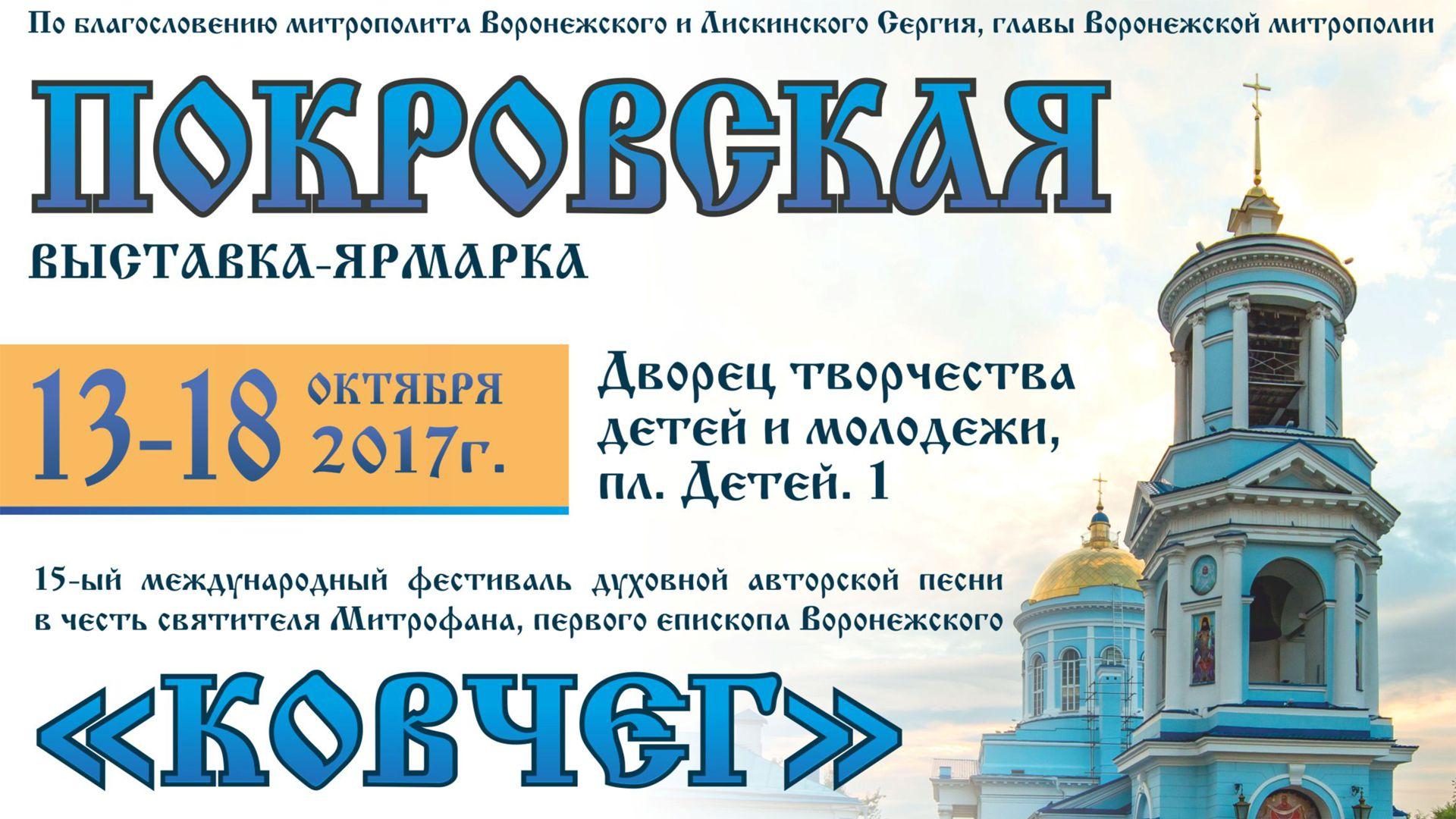 Покровская выставка-ярмарка в Воронеже с 13 по 18 октября