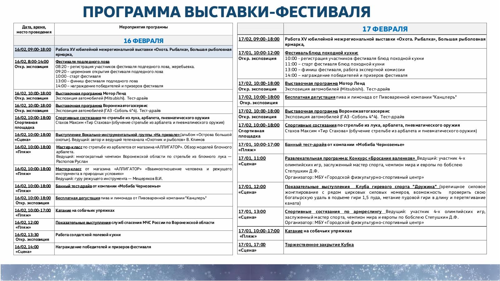 http://veta.ru/site_data/s23/ohota%20i%20ribalka%202019/programma_1.jpg